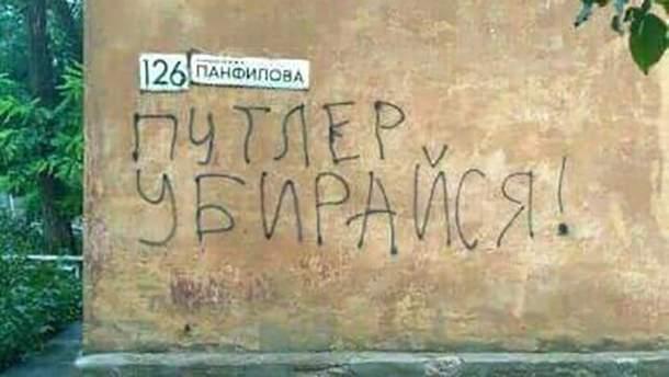 Напис на стіні у Донецьку