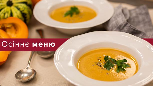 Рецепти гарбузових супів