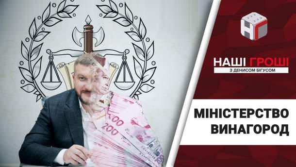 """Расследование """"Министерство вознаграждений"""""""
