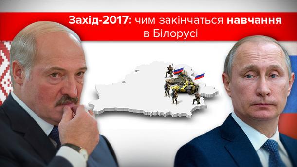 Военные учения Запад-2017 начнутся 14 сентября в Беларуси