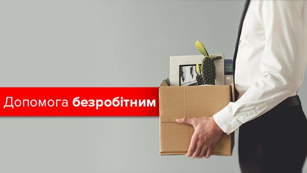 Безработица в Украине в 2017 году