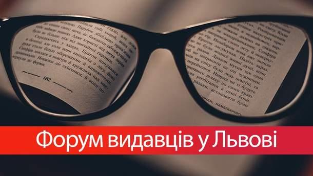 Форум видавців 2017: книги та лекції