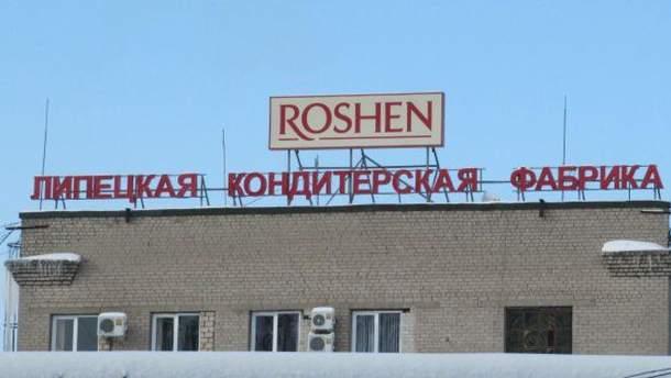 "Липецька фабрика ""Рошен"" не працює"