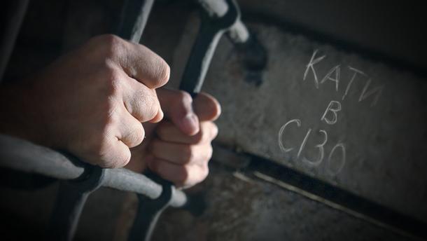 Преступления в украинских СИЗО