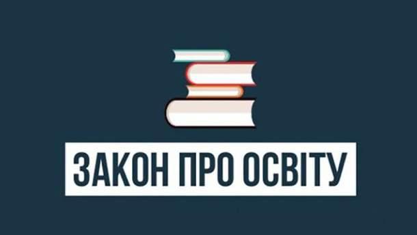 Несколько стран ЕС обратятся в ОБСЕ из-за украинского закона об образовании