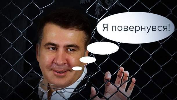 """Повернення Саакашвілі: реакція на """"прорив"""" політика та його наслідки для України"""