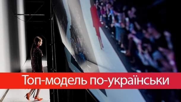 Топ-модель по-українськи 4 сезон 3 випуск онлайн