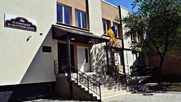 Исламский культурный центр во Львове