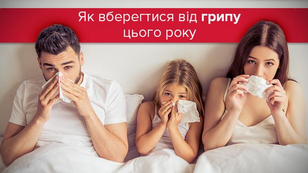 """Епідемія грипу: Україну атакують """"Гонконг"""", """"Брісбен"""" і """"Мічиган"""""""