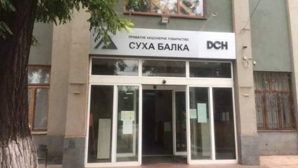 ЕВРАЗ Сухая Балка