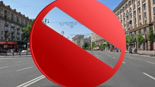 17 вересня у Києві Хрещатик буде перекрито