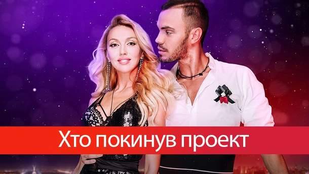"""""""Танці з зірками 2017"""" 4 випуск: яка пара покинула танцювальний проект"""