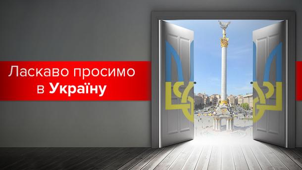 Візовий режим з Україною: хто може приїхати в нашу країну без віз