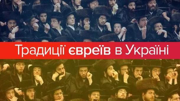 Рош Гашана  або Єврейський новий рік 2018