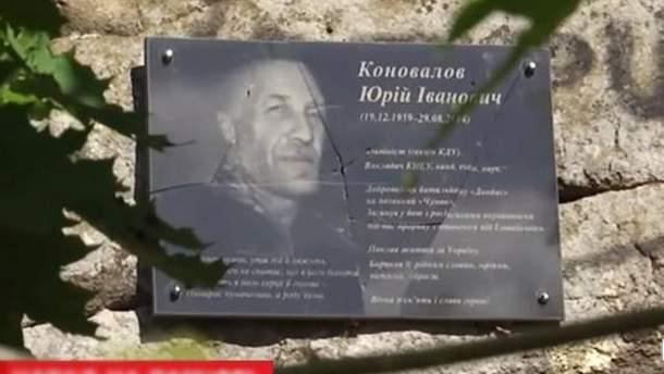 Вандалы разбили мемориальную доску бойцу АТО Коновалову