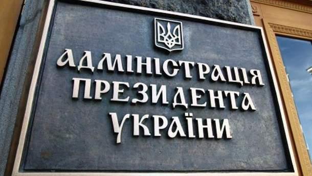 В АП отреагировали на заявление Саакашвили о составе наличности