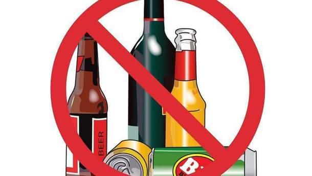 В Днепре запретили продажу алкоголя