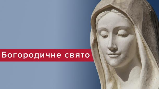 Рождество Пресвятой Богородицы: что нужно делать и что нельзя делать в этот праздник