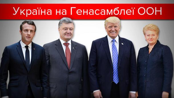Питання України підняли на Генасамблеї ООН
