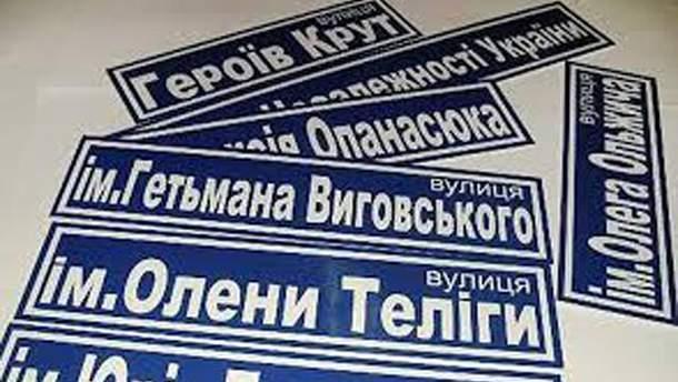 В Киеве переименуют ряд улиц