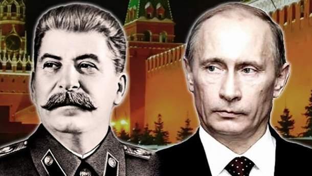 """Можливо, мався на увазі зовсім інший """"Сталін"""""""