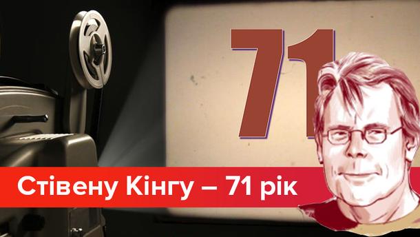 """Стівену Кінгу – 71 рік: 7 найкращих екранізацій короля """"жахів"""""""