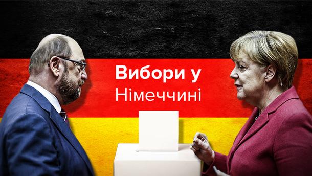 Выборы в Германии-2017