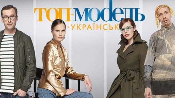 Топ-модель по-українськи 4 сезон 4 випуск онлайн