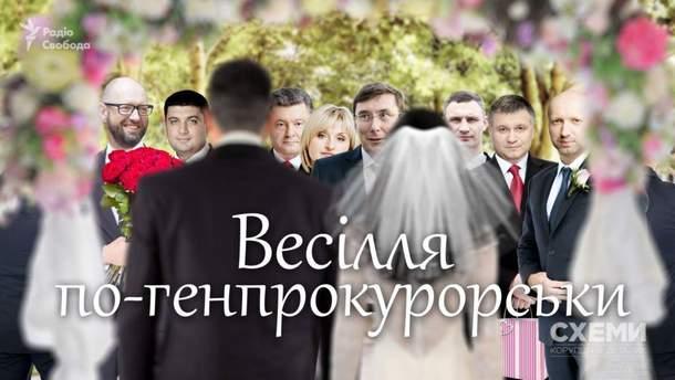 Весілля по-генпрокурорськи