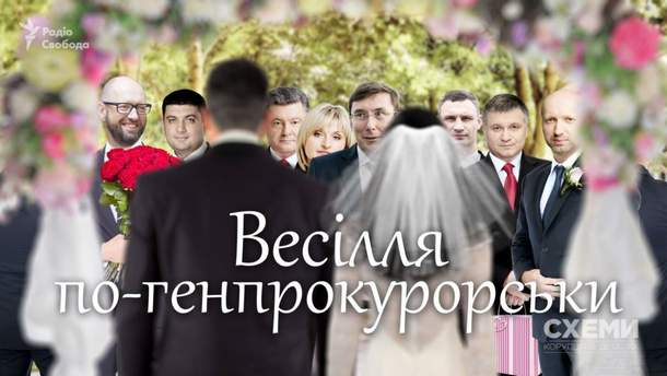 Весілля по-генпрокурорски