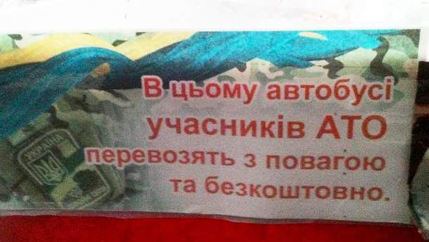 К участникам АТО с уважением относятся в маршрутке под Киевом