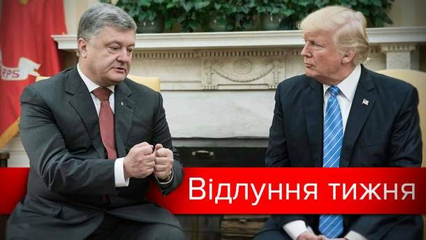 Петро Порошенко зустрівся з Дональдом Трампом