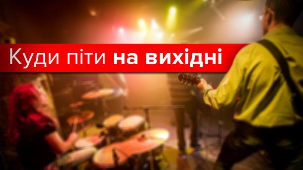 Куди піти 22-24 вересня у Києві