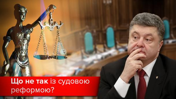 Судебная реформа: чего ждать украинцам?