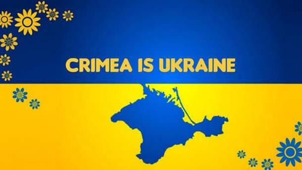 В Италии забыли, что Крым – это Украина