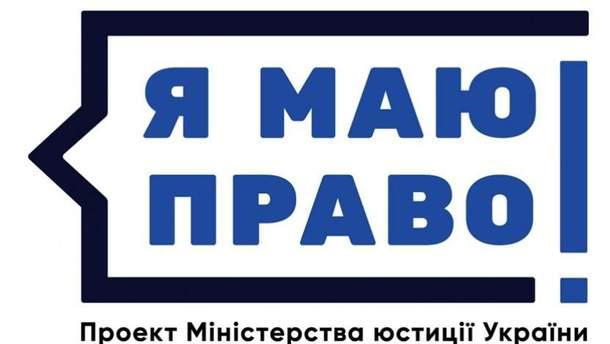 Мінюст запустив проект, що вчить українців захищати свої права