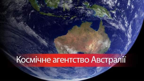 Австралія заявила про створення власного космічного агентства