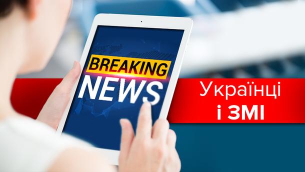 Откуда украинцы узнают новости