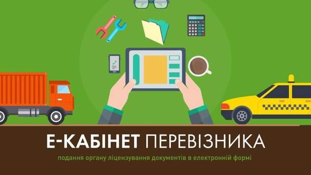 В Украине запустят электронный кабинет перевозчика
