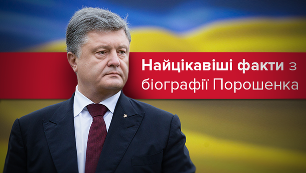 Петро Порошенко  святкує день народження