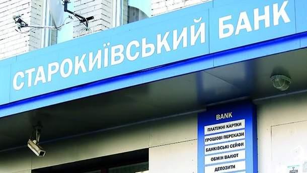 """Екс-голову """"Старокиївського банку"""" підозрюють у привласненні 82 млн гривень"""