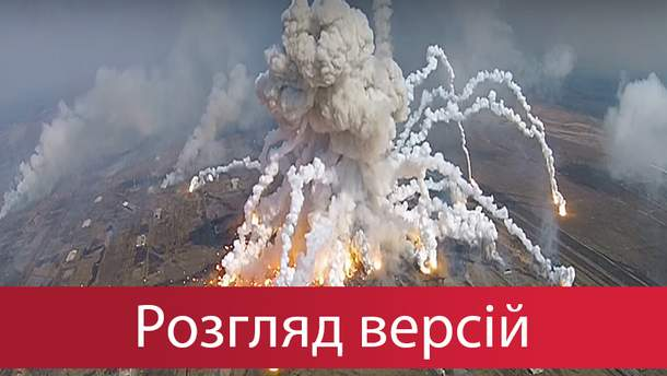 Які версії розглядають через вибухи в Калинівці