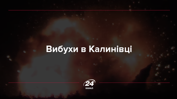 Взрывы в Калиновке в Винницкой области