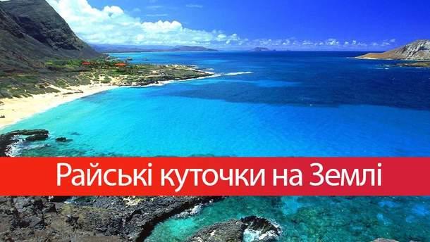 Найкрасивіші моря світу
