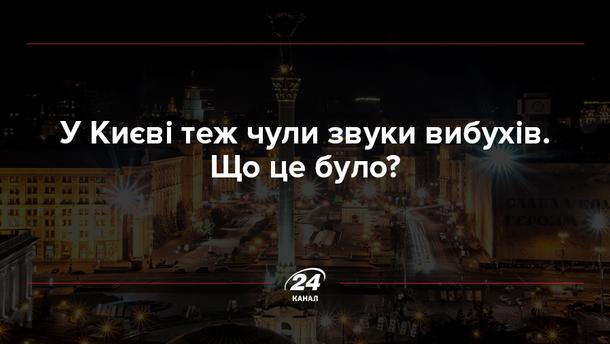 Що чули вночі у Києві?