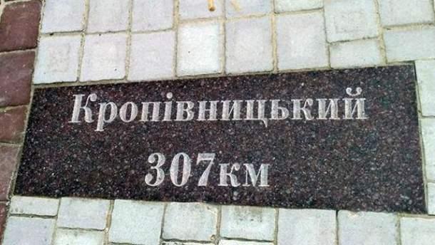"""""""Азірівка"""" у Запоріжжі"""