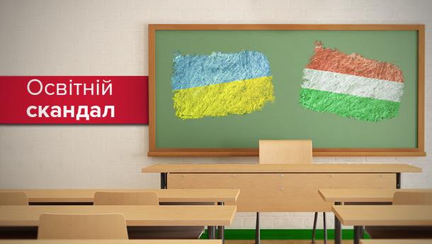 Реформа освіти в Україні 2017