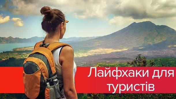Советы для горных походов