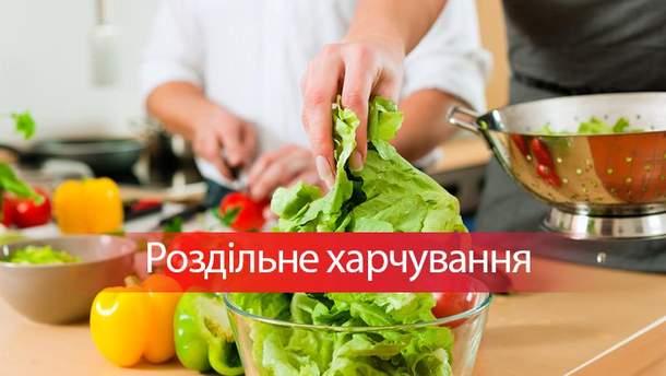 3 главных правила раздельного питания