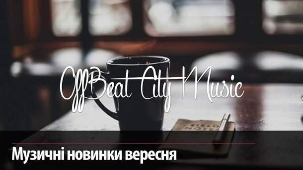 Музичні новинки вересня 2017 року